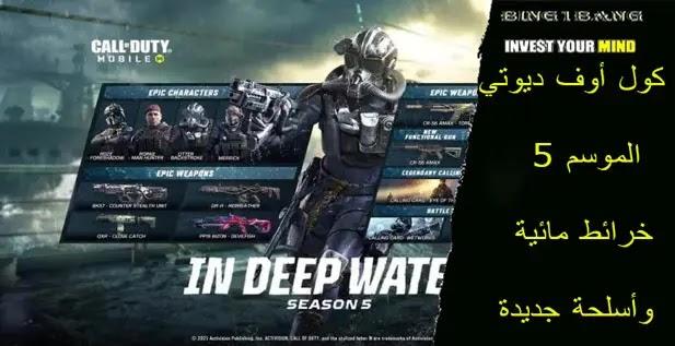 كول أوف ديوتي الموسم 5 خرائط مائية وأسلحة جديدة