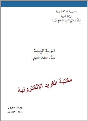 كتاب التربية الوطنية للصف الثالث الثانوي بكالوريا سوريا 2021 - 2022 pdf، كتاب القومية التربية الوطنية للصف الثالث الثانوي الثاني عشر 12 بكالوريا سوريا
