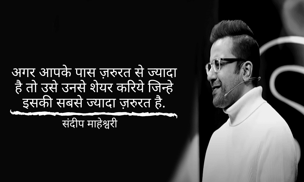 sandeep maheshwari quotes about life,sandeep maheshwari motivational quotes, motivational quotes by sandeep maheshwari