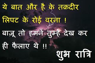 good night hindi quotes for broken heart