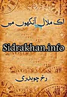 Ek Malal Aankhon Mein