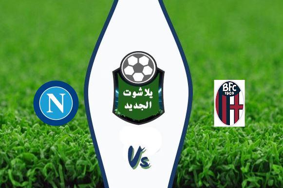 نتيجة مباراة نابولي وبولونيا اليوم الأربعاء 15 يوليو 2020 الدوري الإيطالي