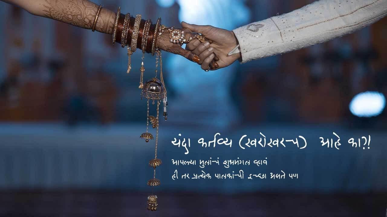 यंदा कर्तव्य (खरोखरच) आहे का?! - मराठी लेख   Yanda Kartavya Aahe Ka?! - Marathi Article