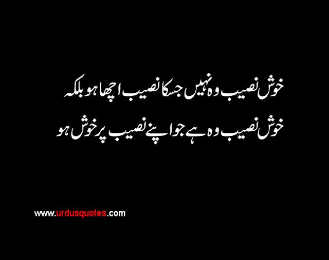 Smile Quotes In Urdu