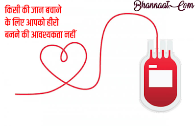Benefits Of Donating Blood In Hindi रक्त दान करने के लाभ