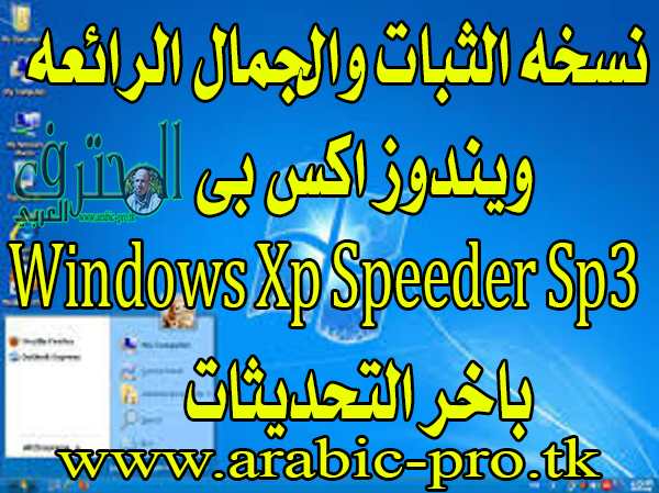 نسخه الثبات والجمال الرائعه ويندوز اكس بى Windows Xp Speeder Sp3 V.2 باخر التحديثات