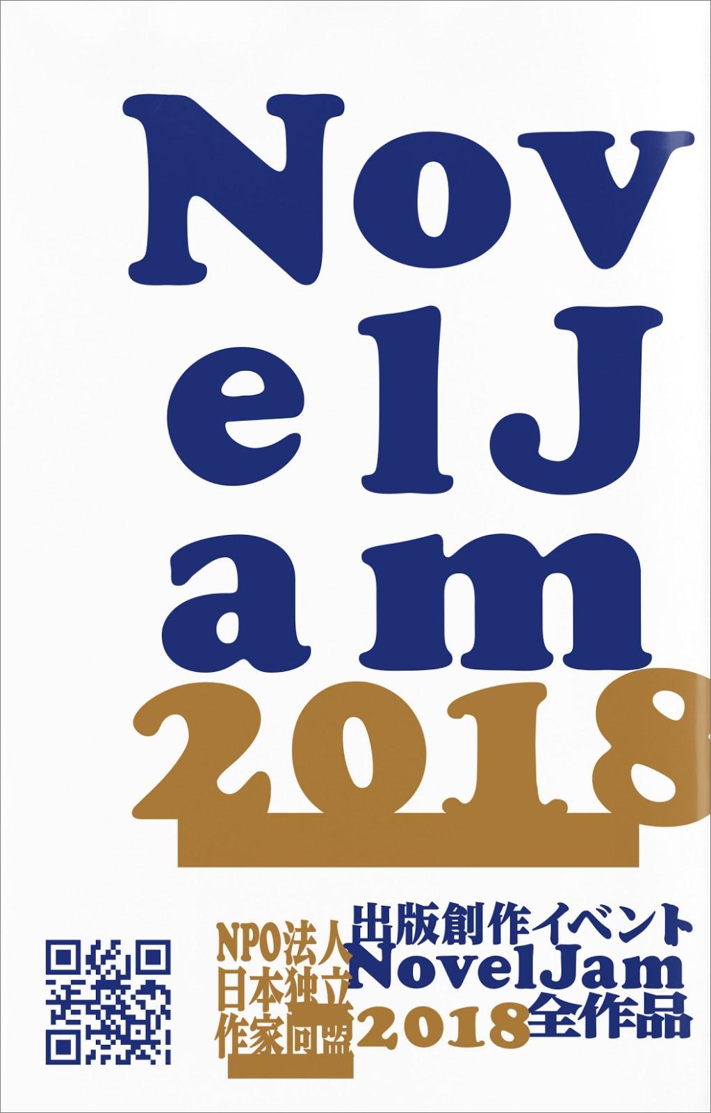 出版創作イベント「NovelJam 2018」全作品〈群雛NovelJam〉
