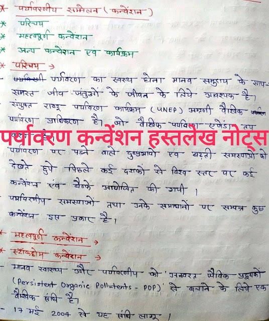 Environmental convention Handwritten Notes : For UPSC Exam Hindi PDF Book