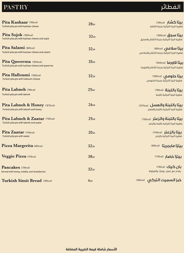 منيو مطعم فلوريا ستيك لاونج