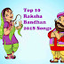 Top 10 Raksha Bandhan 2018 Songs | Rakhi Songs 2018