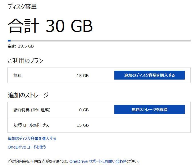 OneDriveの無償容量保護の申し込み