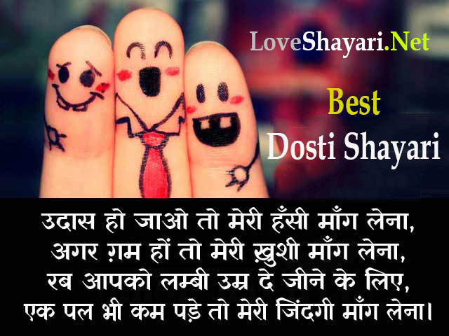 Dosti Shayari Top Collection In Hindi Friendship Shayari