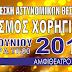 Για 8η χρονιά ο Θεσμός των Χορηγιών από τη Λέσχη Αστυνομικών Θεσσαλονίκης