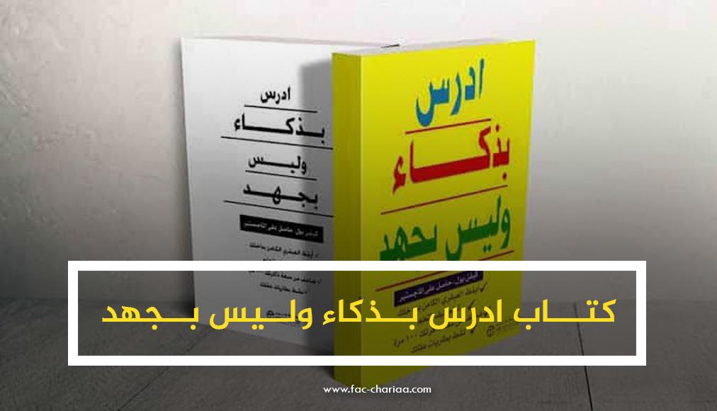 كتاب ادرس بذكاء وليس بجهد لـ كيفن بول PDF