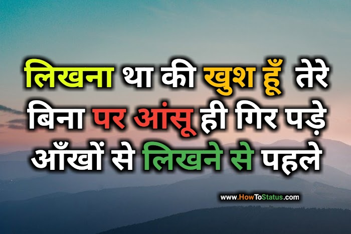 Desi Sad Status Hindi 2020