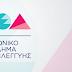 Πληροφορίες για τους ωφελούμενους του Κοινωνικού Εισοδήματος Αλληλεγγύης (ΚΕΑ)
