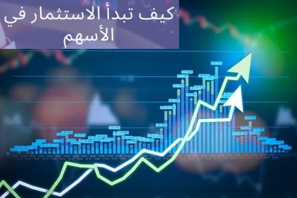 كيف تبدء في الاستثمار في الأسهم؟ وأهم النصائح للمتداولين