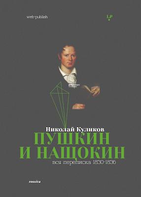 Н. И. Куликов. А. С. Пушкин и П. В. Нащокин