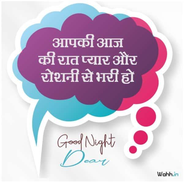 Good Night Love Msg In Hindi