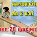 เมื่อพ่อแม่ชาวไทย กำลังอัดเงินใส่การศึกษาลูก! สละเวลาอ่าน 2 นาที เพื่ออนาคตที่ดีของลูกคุณ