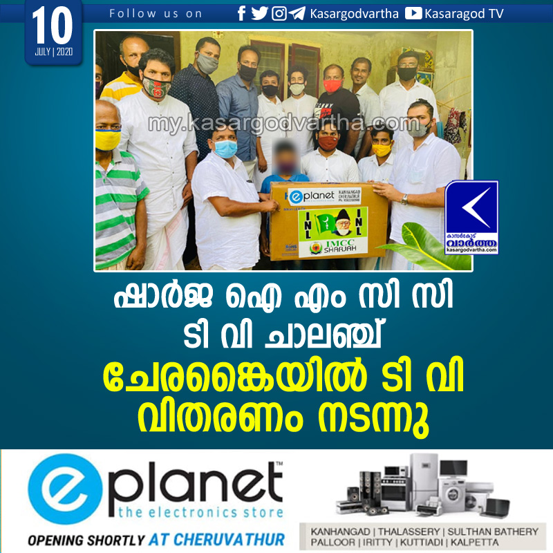 Kerala, News, Sharjah imcc tv challenge TV distributed in Cherankai