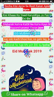 eid mubarak viral script