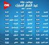 موعد صلاة عيد الفطر في القاهرة والمحافظات
