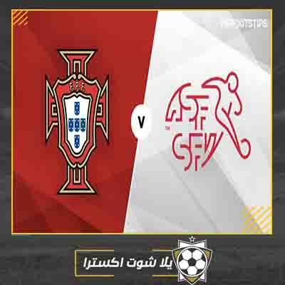 بث مباشر مباراة البرتغال وسويسرا