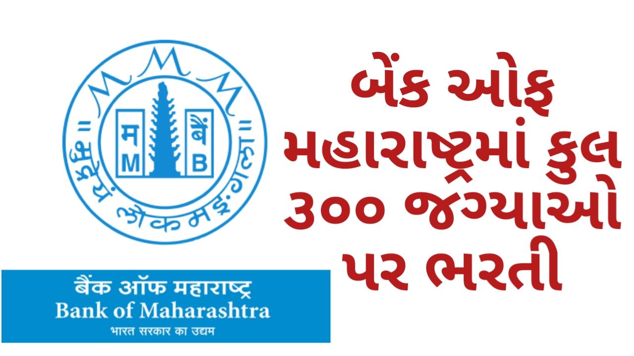 Bank of Maharashtra Recruitment for 300 Generalist Officer Posts 2019