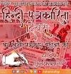 हिन्दी पत्रकारिता दिवस (Hindi Patrakarita Diwas) 30 मई को क्यों मनाया जाता है