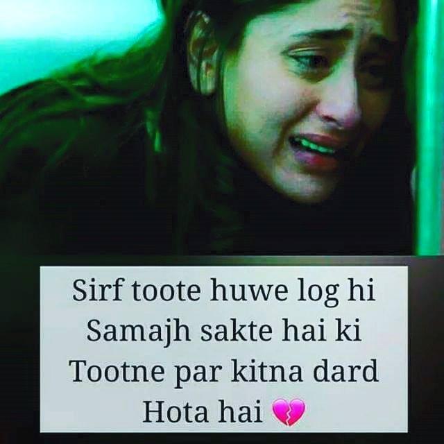 Sad Status सैड स्टेटस हिन्दी