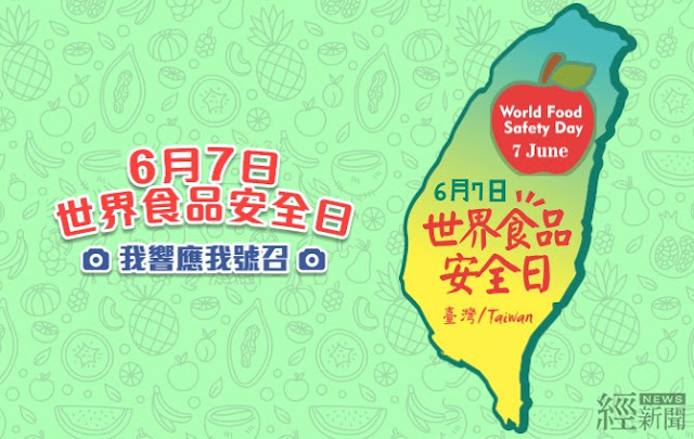 響應世界食品安全日