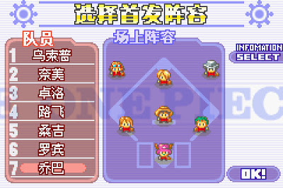 【GBA】海賊王棒球進行曲+金手指+密技,魯夫、騙人布也來打棒球啦!