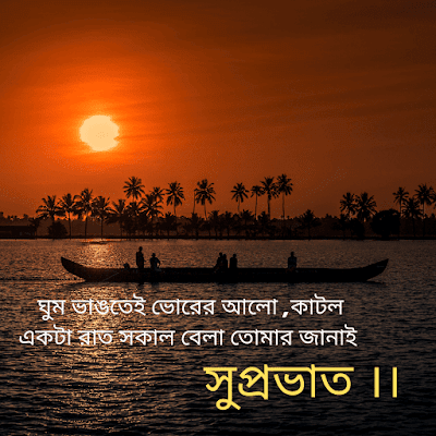 Good Morning Bengali Images