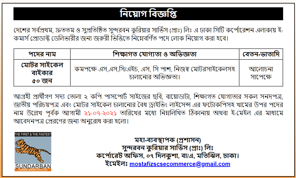 Sundarban Courier Service Ltd Job circular 2021