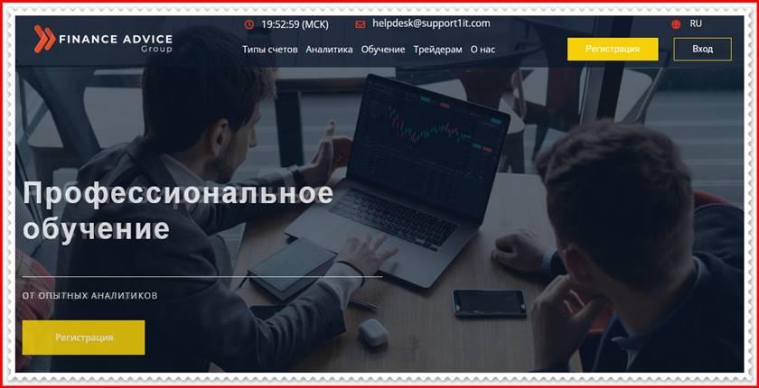 Мошеннический проект fnagcorp.net – Отзывы, обман, развод. Компания Finance Advice Group мошенники