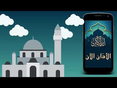 أفضل تطبيقات للأذان ومواقيت الصلاة
