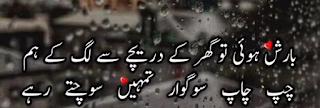 Soch shayari barish poetry