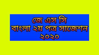 জে এস সি বাংলা ২য় পত্র সাজেশন ২০২০ |  Jsc Bangla 2nd Paper Suggestion 2020