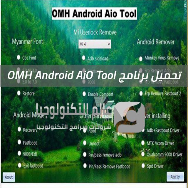 تحميل برنامج OMH Android AiO Tool