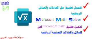 تحميل تطبيق للمسائل الرياضيات microsoft math solver ,تنزيل تطبيق حل المعادلات الرياضيات, dwonload microsoft math solver