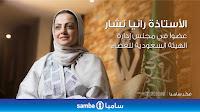 """استقالة رئيسة """" مجموعة سامبا المالية """" رانيا نشار"""