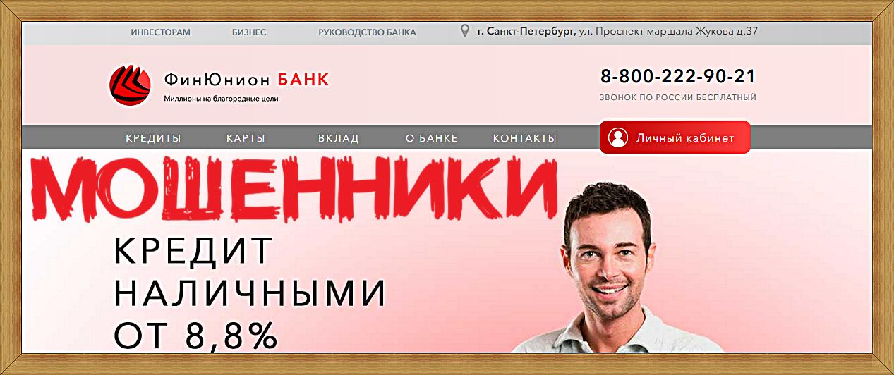 [ЛОХОТРОН] finunion-b.ru – Отзывы, развод на деньги! Фин Юнион