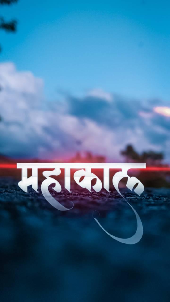 mahakaal-wallpaper-for-mobile