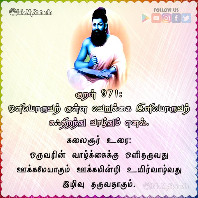 திருக்குறள் அதிகாரம் - 98 பெருமை ஸ்டேட்டஸ்