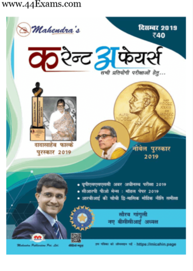 Master-in-Current-Affairs-December-2019-For-All-Competitive-Exam-Hindi-PDF-Book