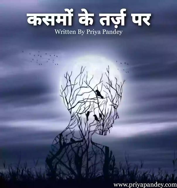 Kasamo Ke Tarz Par Best Hindi Quotes 2021 Written By Priya Pandey