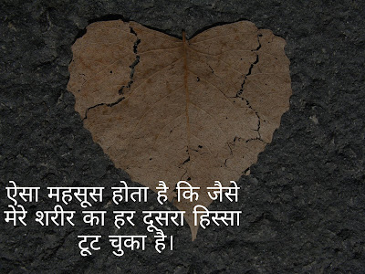 best quotes about sad life in hindi