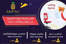 شركة خيرات الجزيرة وظائف شاغرة في سلطنة عُمان