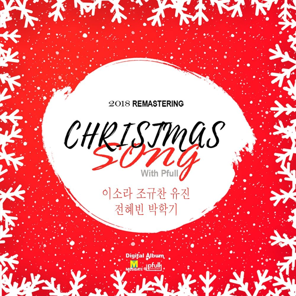 Cho Kyu Chan, Lee Sora – 22018 Christmas Song